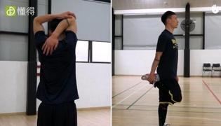 篮球拉伸运动