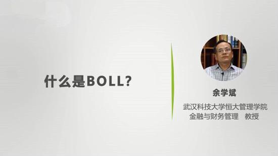 什么是BOLL