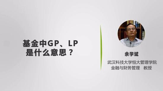 基金中的LP和GP的含义