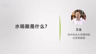 水杨酸是什么