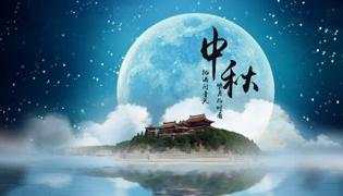 中秋节是几月几日