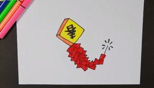 春节鞭炮的画法