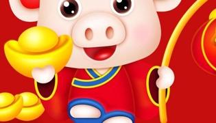 猪年春节祝福语集锦