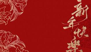 有趣的新年祝福语有哪些?