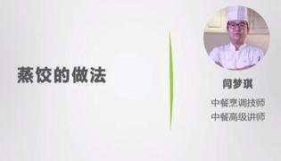 蒸饺的家常做法