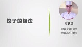 饺子的家常包法