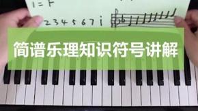 简谱乐理知识符号讲解