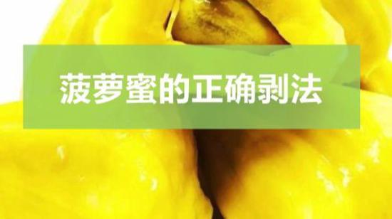 菠萝蜜的正确剥法