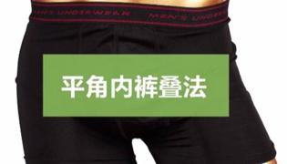 平角内裤叠法