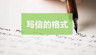 写信的格式