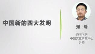 中国新的四大发明是什么