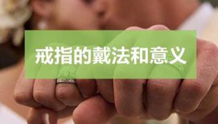 戒指的戴法和意義是什么