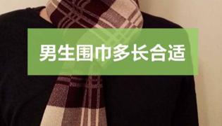 男生的围巾一般多长比较合适