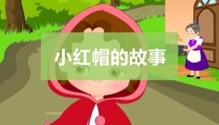 小紅帽的故事講的是什么