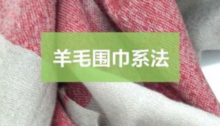 羊毛围巾的系法有哪些