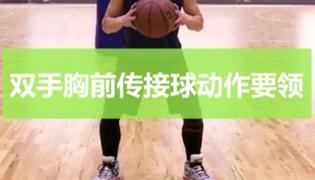 双手胸前传接球动作要领是什么