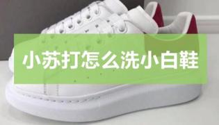小苏打要怎么洗小白鞋