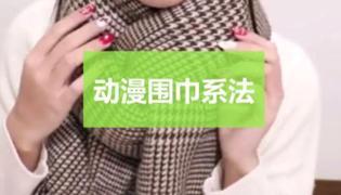 动漫围巾的系法