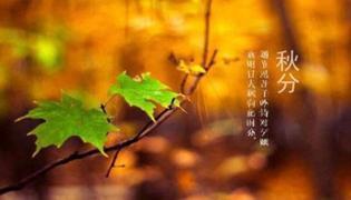 秋分时节民间习俗有哪些
