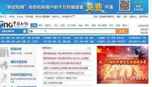 中国知网免费入口在哪里