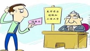 学生请假条怎么写