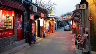 北京南锣鼓巷攻略