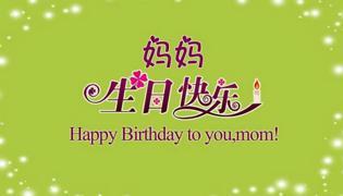 妈妈生日送什么礼物好