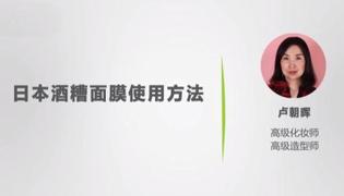 日本酒糟面膜使用方法图解