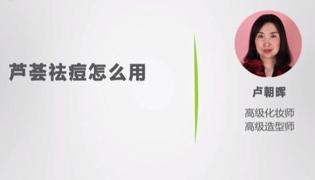 芦荟祛痘的用法