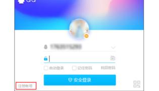 QQ号码怎么免费申请