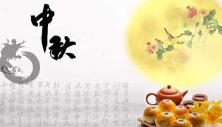 中秋节的过节时间和节日习俗是什么