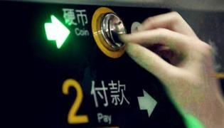 地铁怎么买票