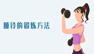 哑铃锻炼方法图解