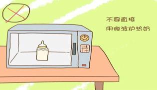 微波爐熱牛奶的危害