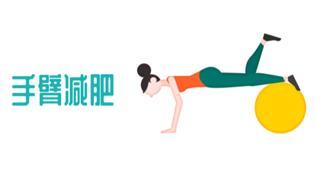 手臂减肥动作