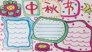 中秋节三年级手抄报怎么画