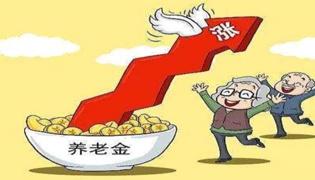 哈尔滨19年养老金涨多少