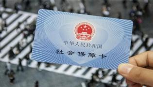 2019年重慶個人社保繳費交多少