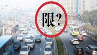 郑州限号时间和范围具体是什么