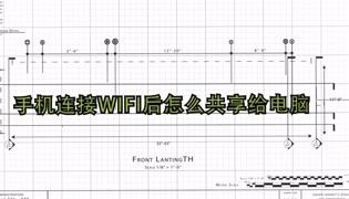 手机连接WIFI后怎么共享给电脑