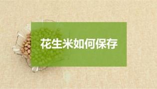 花生米怎么保存