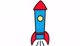 火箭怎么画