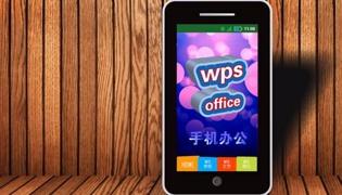 手机WPS宋体怎么弄