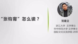 张钧甯怎么读