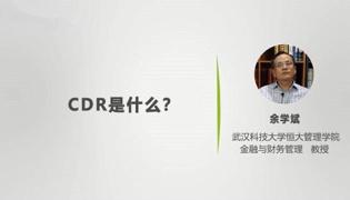 什么是CDR