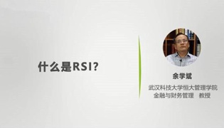 RSI是什么意思