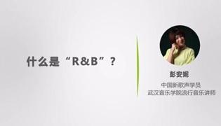 什么是R&B