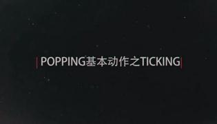 poppin ticking是怎么跳的