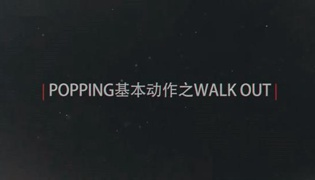 poppin walk out怎么跳