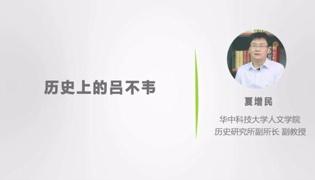 呂不韋是誰